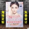 半长久海报眉眼唇装饰画美容院墙壁挂画韩式定妆纹绣宣传画定制做