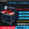 烫画机400*500CM上移动式气动双工位烫画机