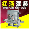 小型液体白酒红酒灌装生产线 葡萄酒瓶装活塞式液体全自动灌装机