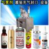 气雾剂罐铝瓶灌装机杀虫剂铁罐铁瓶铝罐充气灌装封口三合一灌装机