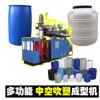 200l塑料化工桶中空吹塑机100水桶 60 200升10升尿素塑料桶吹塑机