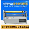 QG-1宝预电动切割机电化铝分切机铝箔分切机电动色带烫金纸切割机