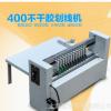 400可变速 不干胶划线机 滚切机 电动压痕机 虚线切割机 全国包邮