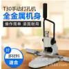T30单孔手动打孔机相册吊牌菜谱打孔器装订机吊牌打孔机冲孔机