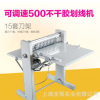 包邮500不干胶划线机 不干胶切割机 A3+全自动不干胶滚切机