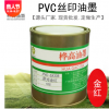PVC丝印油墨箱包PVC皮革网印油墨印刷油墨亮光SA308金红