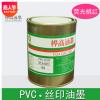 PVC油墨 玩具印刷油墨 运动鞋箱包皮革丝印油墨 荧光桃红油墨S159