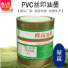 PVC油墨纸张丝网印刷油墨蓝色PVC皮革箱包丝印油墨亮光SA408翠蓝