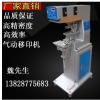直销气动移印机单色移印机移印机印刷机高精密移印机