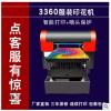 全自动 UV打印机A3亚克力手机壳玻璃金属服装T恤衣服帆布袋印花机
