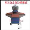 烫画机---400×600四工位全自动气动烫画机---- 订制生产