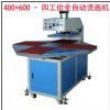 烫画机---400×600四工位气动烫画机---- 订制生产