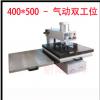 400×500气动双工位烫画机---- 订制生产
