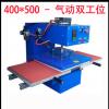 烫画机----- 订制生产400×500气动烫画机