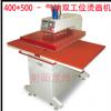 烫画机----- 订制生产400×500气动双工位烫画机