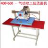 烫画机----- 订制生产400×600气动双工位烫画机