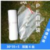 PE包装袋批发透明服装胶袋现货自粘包装胶袋定制粘口塑料袋