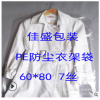 服装包装袋60*80 PE服装袋现货塑料袋长款大衣包装袋服装塑料套袋