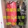60*180加厚8丝家用大衣收纳防尘袋PE透明挂衣袋浙江定制塑料袋