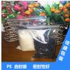 厂家批发食品包装袋密封塑料袋 PE小饰品袋 自封塑料包装贴骨胶袋