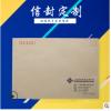 加工供应信封定制 信封设计 开窗彩色信封定做 牛皮纸信封印刷