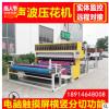 供应床上用品被子床单枕头超声波压花机复合机(智能款横竖分切)