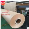 1.6米牛皮纸CAD绘图纸手工样板纸125g俄卡纸厂家直销包装牛皮纸