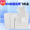 监控摄像头包装盒 沐浴喷头包装盒 支付扫码机包装盒 白盒飞机盒