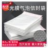 白色珠光膜气泡袋服装包装袋防水泡沫袋气泡信封袋定制防震快递袋