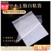 厂家直销opp袋透明服装包装袋不干胶塑料袋饰品封口袋定制自粘袋