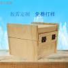 厂家直销木盒加工定做收纳盒翻盖木制礼品盒木质包装盒正方形木盒