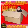纸箱生产厂家 长方形纸箱定做批发特硬搬家打包纸箱子 正方形纸箱