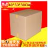 纸箱厂家五层超硬纸箱40x30x30现货打包快递纸箱特硬加厚定做印刷