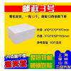 邮政3号泡沫箱盒防震保鲜保温水果蔬菜生鲜食品物流运输包邮批发