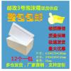 邮政3号泡沫箱盒水果蔬菜海鲜生鲜电商专用包邮批发快递