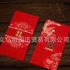 结婚喜字创意千元红包利是封高档婚礼婚庆用品万元改口小号红包袋