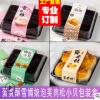 136大号四格蛋黄酥雪媚娘肉松小贝包装盒烘焙4粒装塑料吸塑盒定制