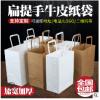 创美牛皮纸手提袋礼品纸袋购物袋子食品包装纸袋现货可定做印logo