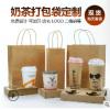 奶茶打包袋定制外卖杯托单双杯袋牛皮纸手提袋饮品包装袋定做LOGO