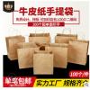 牛皮纸袋手提袋烘焙西点打包袋外卖包装袋礼品服装袋定制印刷logo