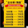 宣传单页印制A3企业广告传单DM海报设计印刷产品说明书三折页定制