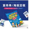 A3企业广告传单宣传单页印制产品说明书DM海报设计印刷三折页定制