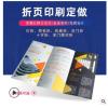三折页印刷企业产品说明书宣传画册设计制作DM单页A4海报定制