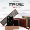 厂家直销亚麻布首饰品包装盒吊坠手镯盒挂件戒指盒文玩手串佛珠盒
