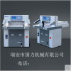液压670电脑自动程控切纸机裁纸机