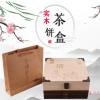 高档礼品盒普洱茶盒茶叶包装盒通用木盒茶饼空礼盒茶叶盒实木定制
