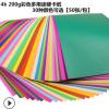 绿熊纸业4k原浆卡纸 彩色卡纸200g儿童手工DIY厚硬卡纸 绘画纸