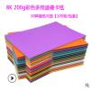 8K 200克彩色硬卡纸 绘画 装饰 DIY手工制作多色 200g幼儿园卡纸