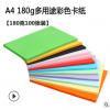 手工彩纸 A4复印纸彩色打印纸 180克A4彩色卡纸 折纸材料a4