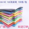 厂家直销a3复印纸160g彩色卡纸儿童手工DIY折纸100张装A4彩纸厚卡